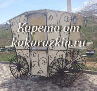 kareta-ot-kukuruzkin-ru