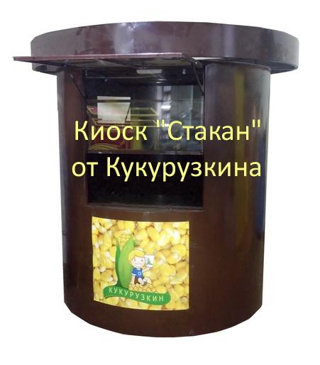 Киоск Стакан от kukuruzkin.ru