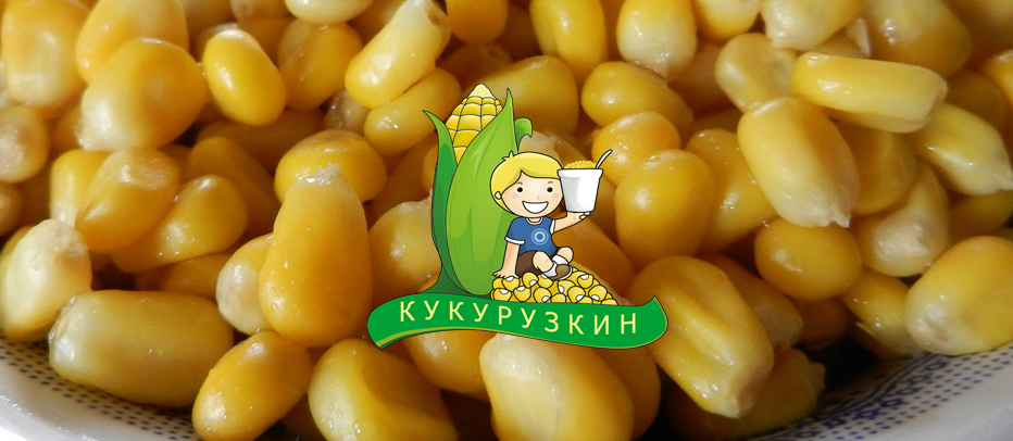Кукурузкин КУКУРУЗА