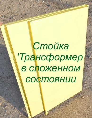 Стойка 00